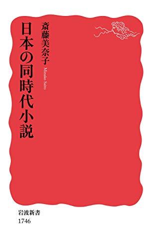 日本の同時代小説 (岩波新書)