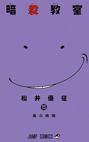 暗殺教室 15 (ジャンプコミックス)...