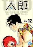 太郎 vol.12—Dreaming and working for (小学館文庫 ほB 52)