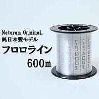ナチュラム オリジナル 純日本製フロロカーボン 600m14lbクリア