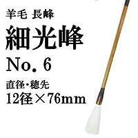 羊毛 長峰 細光峰 No.6