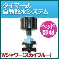 ノーブランド品 タイマー式自動散水システム ヘッド部材 Wシャワー(スカイブルー)
