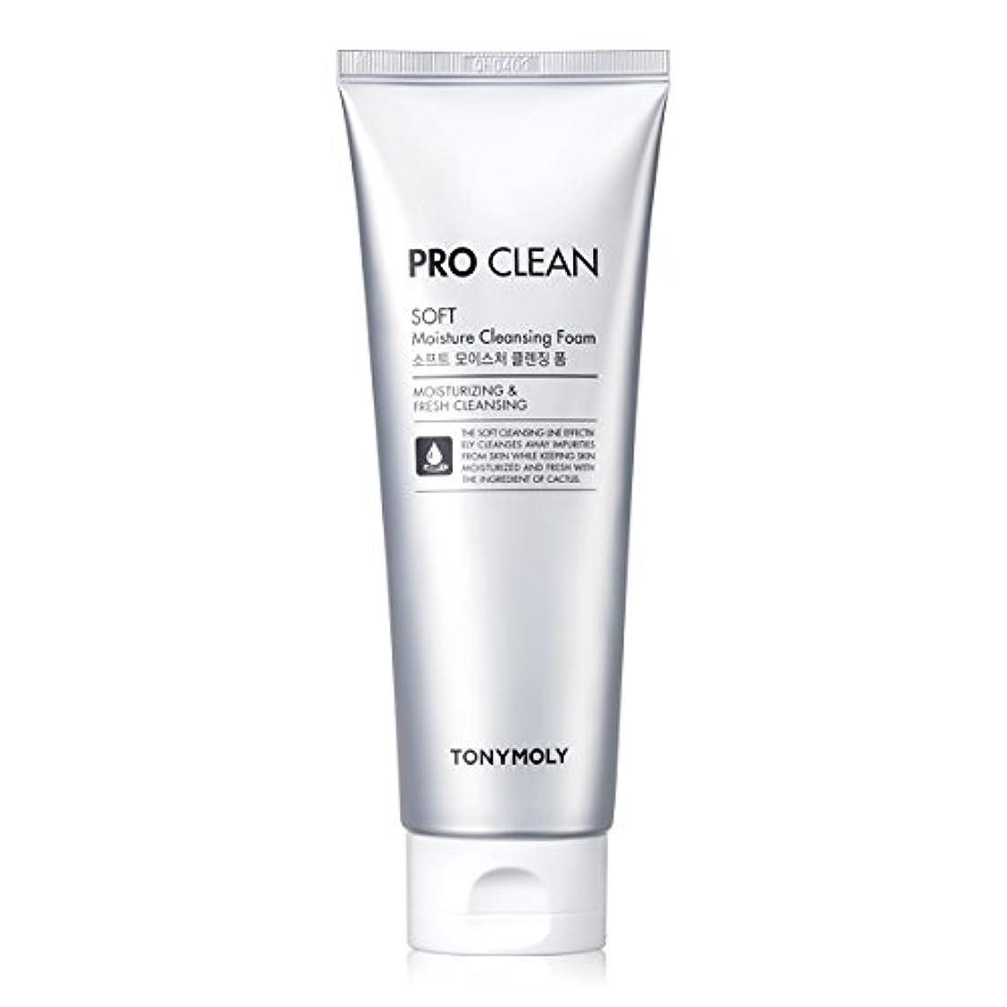 白いアレイ配管[New] TONYMOLY Pro Clean Soft Moisture Cleansing Foam 150ml/トニーモリー プロ クリーン ソフト モイスチャー クレンジングフォーム 150ml