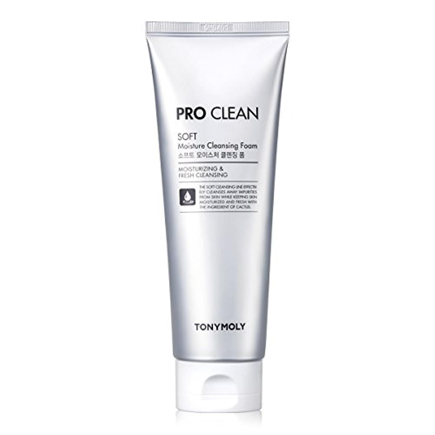 誕生減少誇大妄想[New] TONYMOLY Pro Clean Soft Moisture Cleansing Foam 150ml/トニーモリー プロ クリーン ソフト モイスチャー クレンジングフォーム 150ml [並行輸入品]