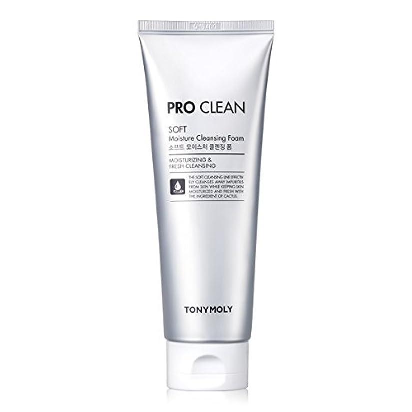 割れ目ある行く[New] TONYMOLY Pro Clean Soft Moisture Cleansing Foam 150ml/トニーモリー プロ クリーン ソフト モイスチャー クレンジングフォーム 150ml [並行輸入品]