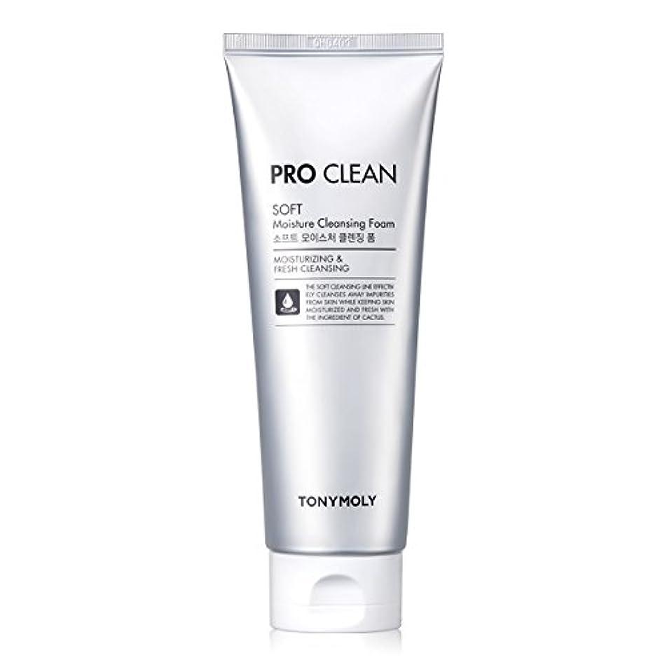 それにもかかわらず買うそれ[New] TONYMOLY Pro Clean Soft Moisture Cleansing Foam 150ml/トニーモリー プロ クリーン ソフト モイスチャー クレンジングフォーム 150ml