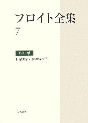フロイト全集〈7〉1901年―日常生活の精神病理学の詳細を見る