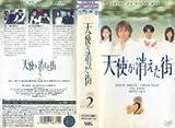 天使が消えた街 VOL.2 [VHS]