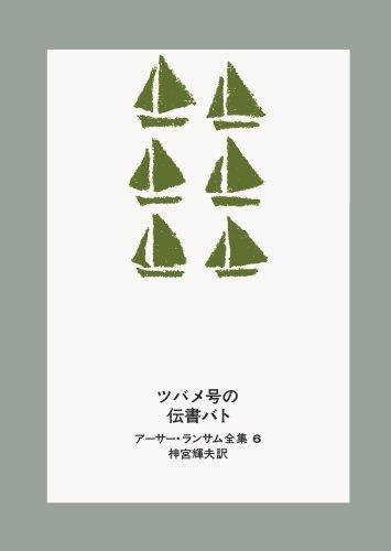 ツバメ号の伝書バト (アーサー・ランサム全集 (6))の詳細を見る