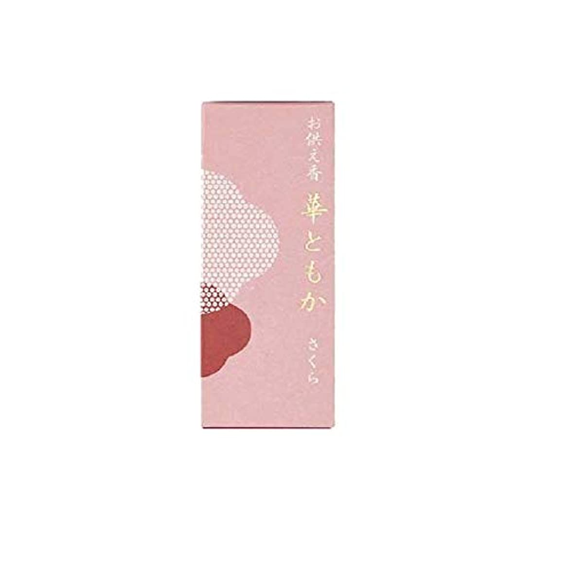 解決する収容するラフお供え香 華ともか 補充用香料 さくらの香り
