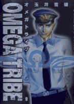 Omega tribe 9 (ビッグコミックス)の詳細を見る