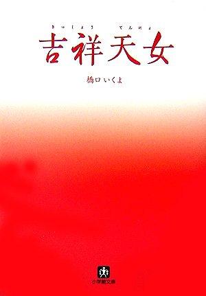 吉祥天女 (小学館文庫)