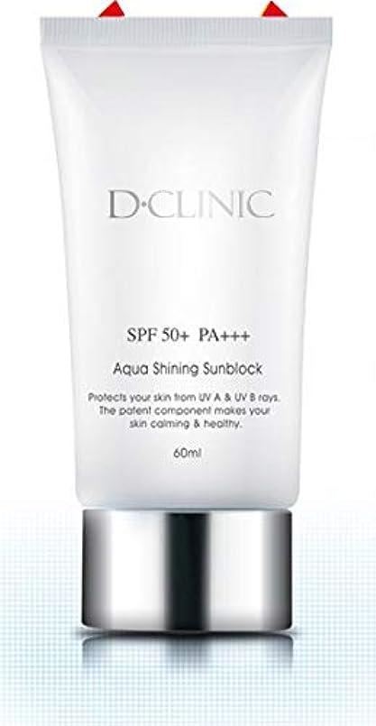 消毒するロールいらいらさせる[ronas] D-CLINIC韓国製 エステサロン絶賛 Aqua Shining Sunblock 美白 UVケアクリーム SPF50+ PA+++ 50ml suncream 日焼け止め 肌に刺激ない