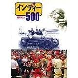 インディー500 (CAR GRAPHIC)