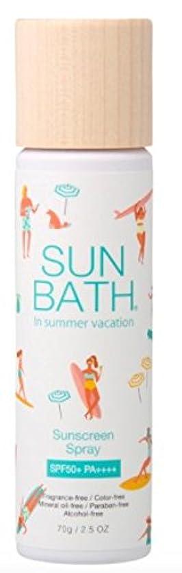 受動的も再生SUN BATH(サンバス) サンスクリーンスプレー_SPF50+/PA++++_70g