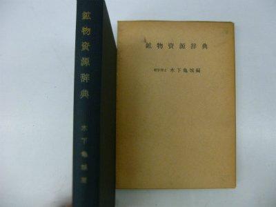 鉱物資源辞典 (1965年)