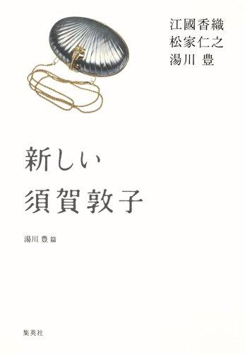 新しい須賀敦子 / 江國 香織,松家 仁之,湯川 豊