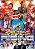 ゴッドタン 芸人マジ歌選手権ライジング[DVD]の画像