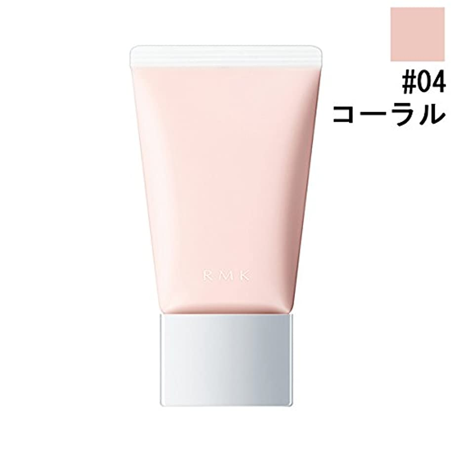 キャンパス痛い飲食店【RMK (ルミコ)】ベーシック コントロールカラー N #04 コーラル 30g