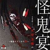 ドラマCD 辛奇音劇シリーズ「木原浩勝の怪鬼宴~録音スタジオの怪~」
