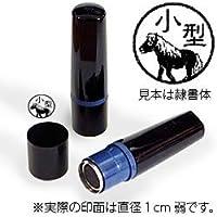 【動物認印】馬(ウマ)ミトメ5・ファラベラ ホルダー:黒/カラーインク: 黒