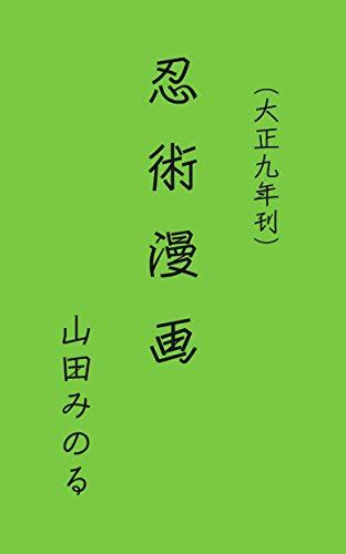 忍術漫画: 大正9年刊