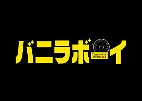 バニラボーイ トゥモロー・イズ・アナザー・デイ 通常版 [Blu-ray]