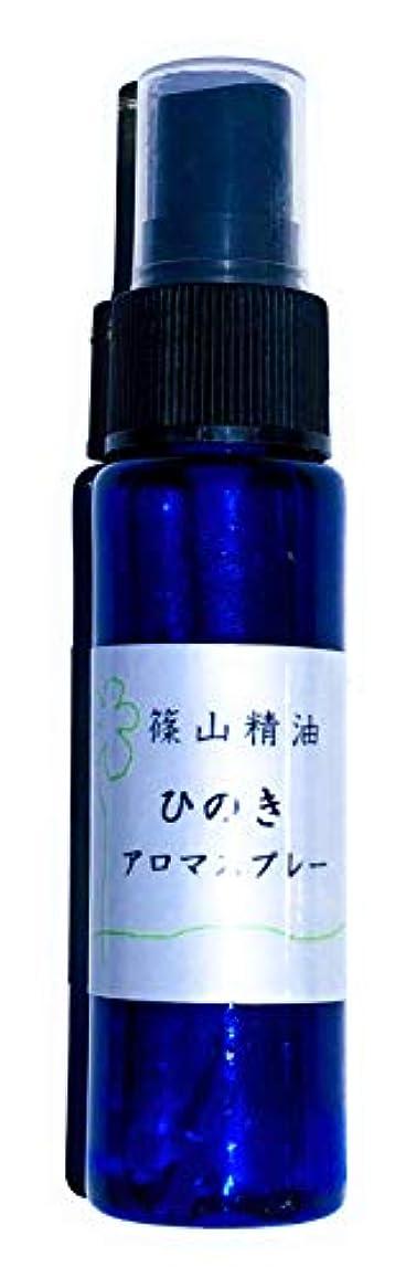 ノーブル証言溶接篠山精油 アロマスプレー 30ml (ひのき, 1本)