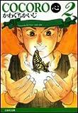 COCORO〈心〉 (第2巻) (白泉社文庫)