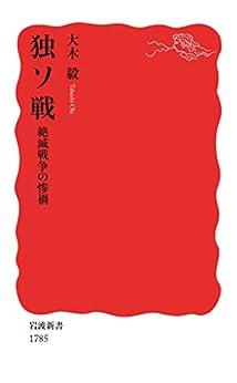 [大木 毅]の独ソ戦 絶滅戦争の惨禍 (岩波新書)