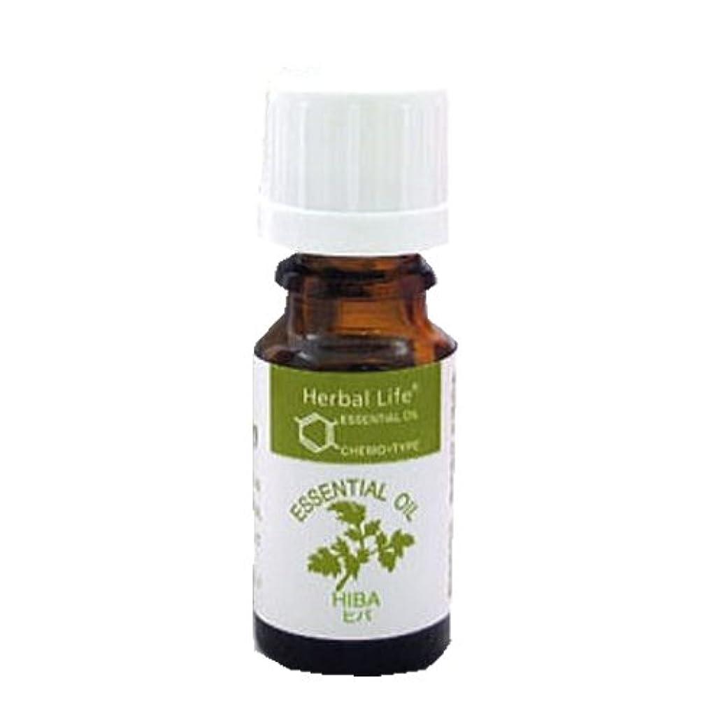 くしゃみヘッジ正当な生活の木 Herbal Life 和精油 ヒバ 10ml