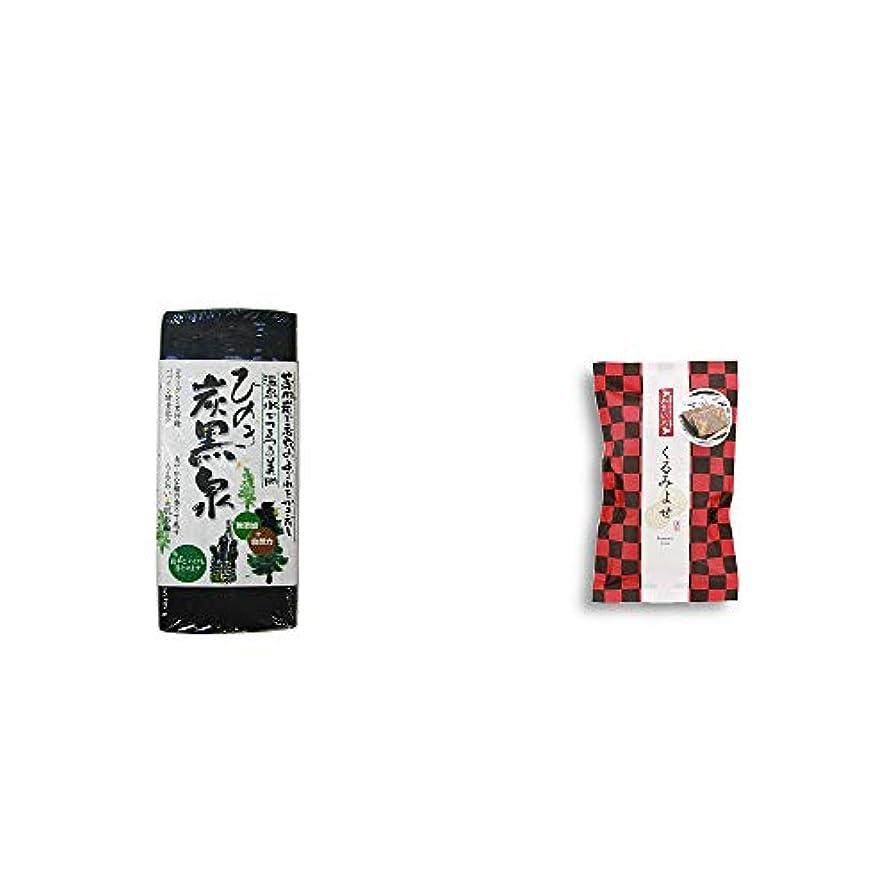 社交的フォーカス大西洋[2点セット] ひのき炭黒泉(75g×2)?くるみよせ(こし餡)(5個入)