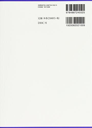 DHC(ディーエイチシー)『即戦力がつくビジネス英会話2』