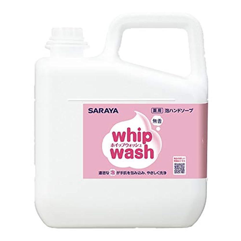 時々倉庫起こるサラヤ 手洗い用石けん液 ホイップウォッシュ無香 5kg 23453