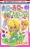 青豆・赤豆・ひよこ豆 (白泉社レディースコミックス)
