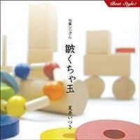 句集シングル 皺くちゃ玉【新装版】