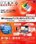 HD革命/BackUp Ver.9 Pro 乗り換え/優待版