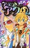 アーティスト アクロ 7 (少年サンデーコミックス)