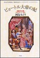 ピョートル大帝の妃―洗濯女から女帝エカチェリーナ一世への詳細を見る