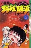 ダッシュ勝平 5 (少年サンデーコミックス)