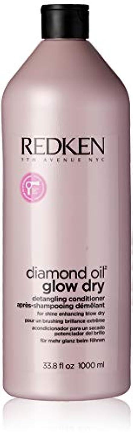 染色メタリック船尾レッドケン Diamond Oil Glow Dry Detangling Conditioner (For Shine Enhancing Blow Dry) 1000ml