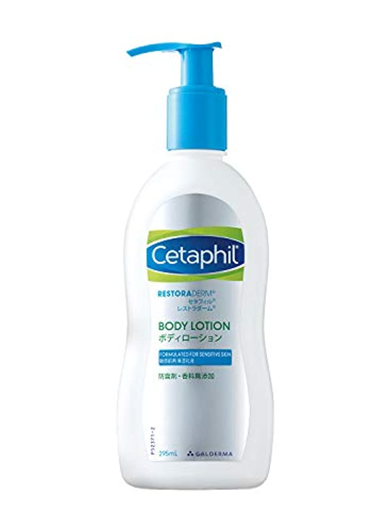 首論理推進セタフィル Cetaphil ® レストラダーム ボディローション 295ml (敏感肌用保湿乳液 乾燥肌 敏感肌 低刺激性 保湿乳液 ローション)