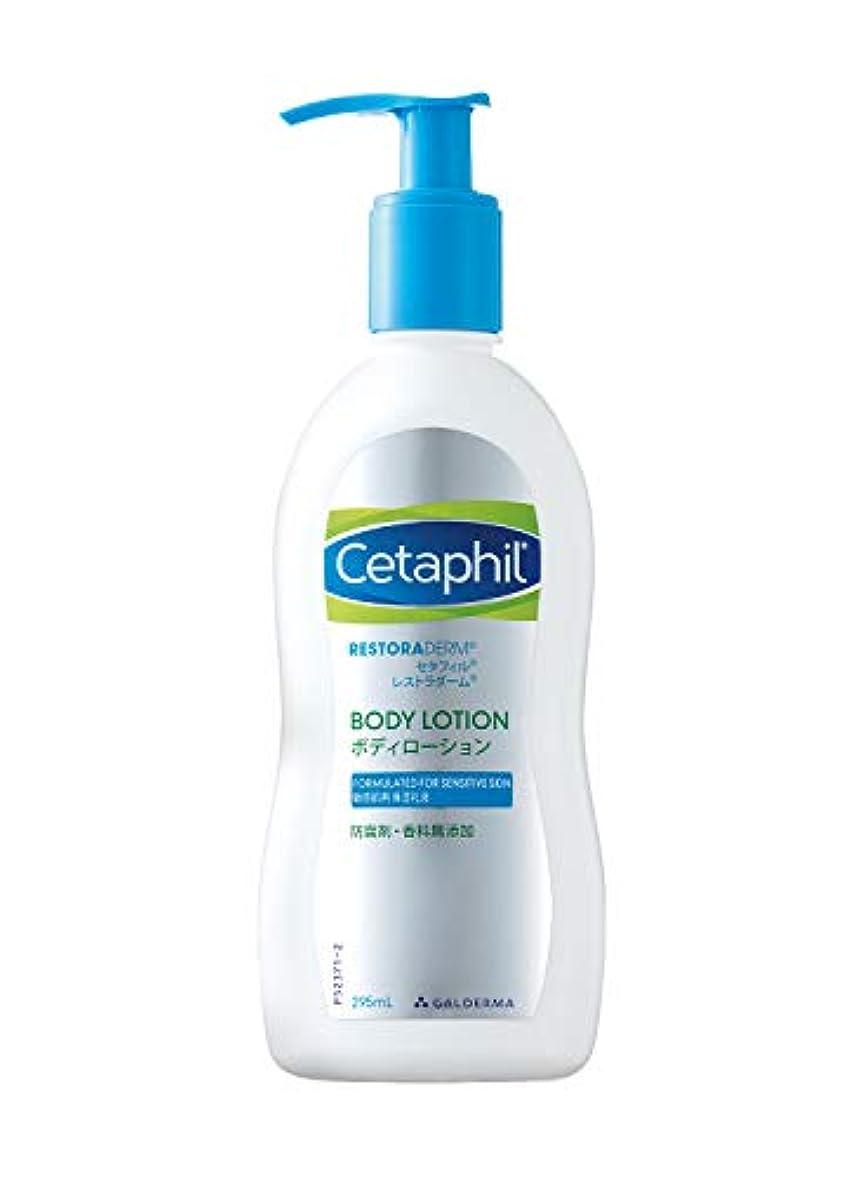 すぐに古くなったほめるセタフィル Cetaphil ® レストラダーム ボディローション 295ml (敏感肌用保湿乳液 乾燥肌 敏感肌 低刺激性 保湿乳液 ローション)