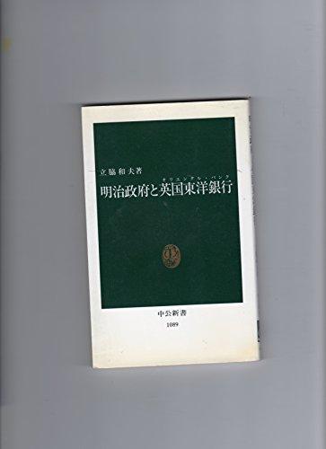 明治政府と英国東洋銀行(オリエンタル・バンク) (中公新書)