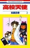 高校天使 第3巻 (花とゆめCOMICS)