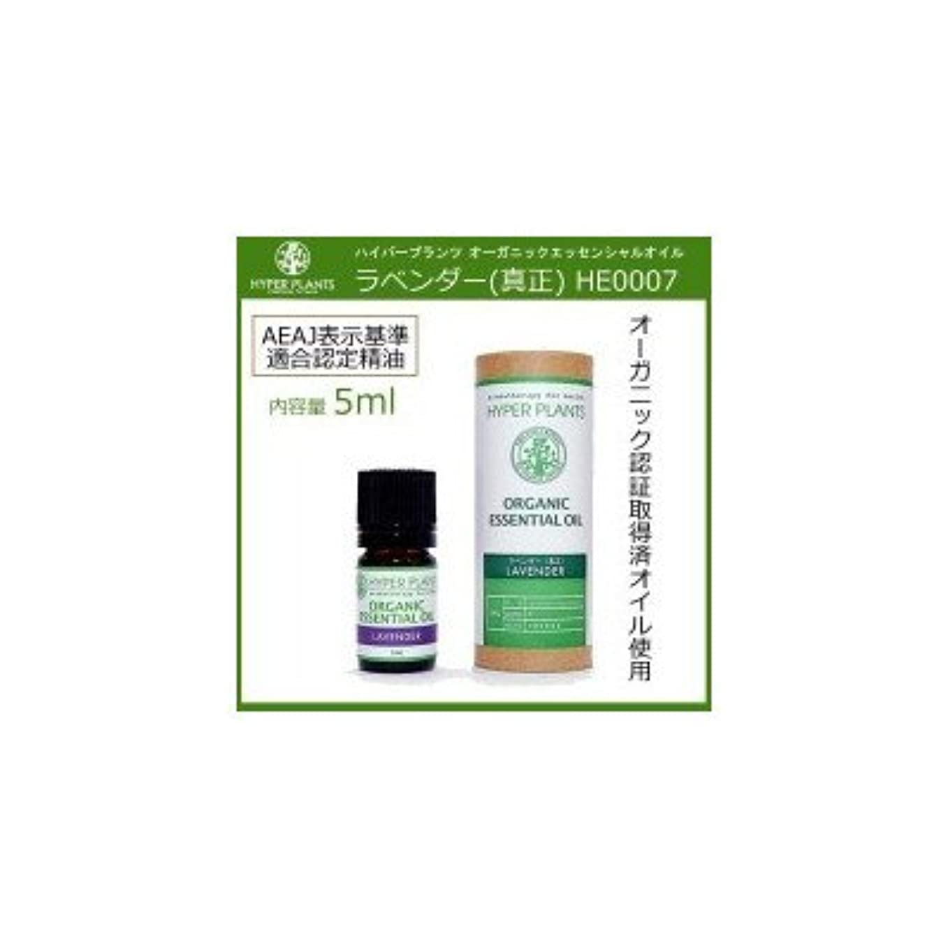 対人準備ができて輸血毎日の生活にアロマの香りを HYPER PLANTS ハイパープランツ オーガニックエッセンシャルオイル ラベンダー 真正 5ml HE0007