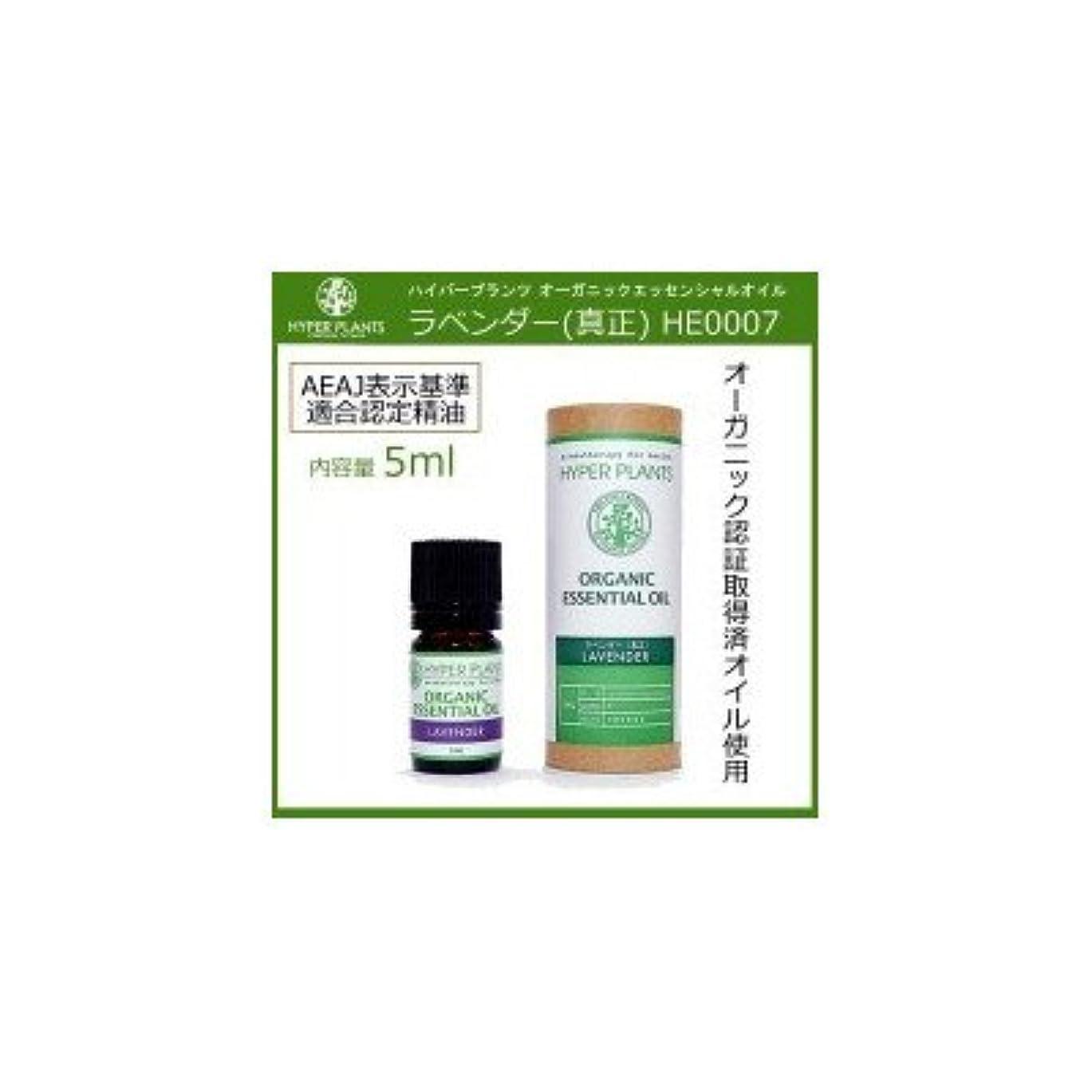 毎日の生活にアロマの香りを HYPER PLANTS ハイパープランツ オーガニックエッセンシャルオイル ラベンダー 真正 5ml HE0007
