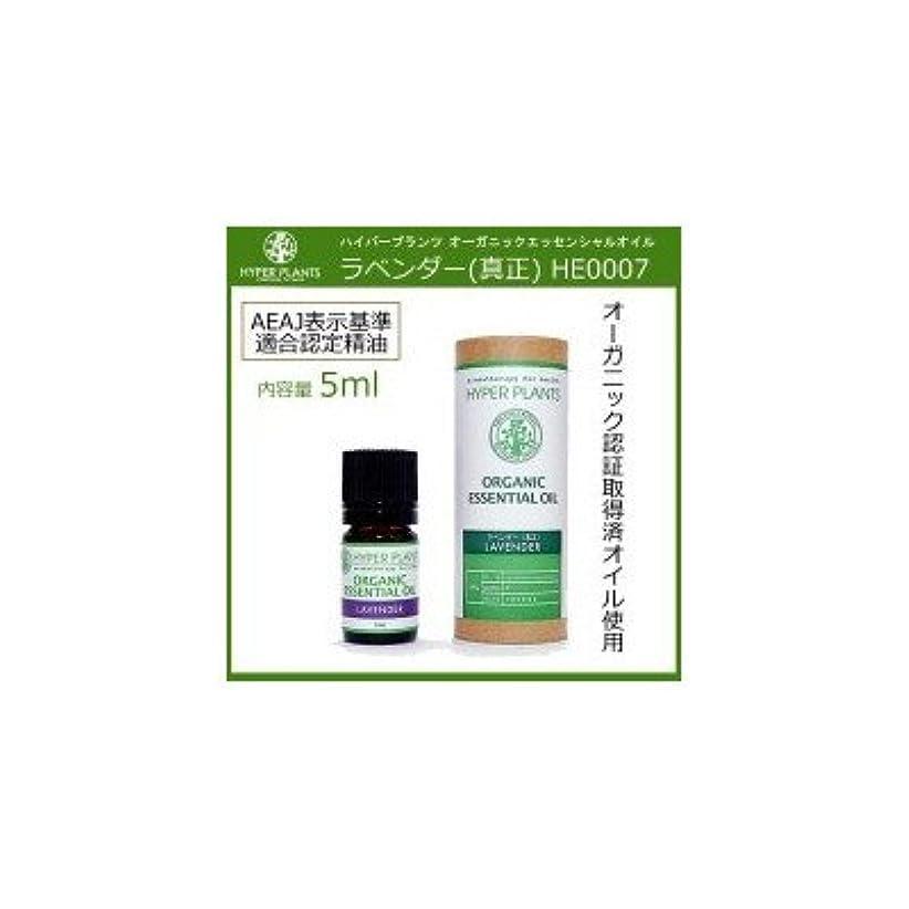 まとめる効率的音毎日の生活にアロマの香りを HYPER PLANTS ハイパープランツ オーガニックエッセンシャルオイル ラベンダー 真正 5ml HE0007