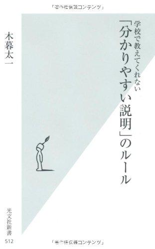 学校で教えてくれない「分かりやすい説明」のルール (光文社新書)の詳細を見る