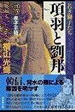 項羽と劉邦 (9) (潮漫画文庫)